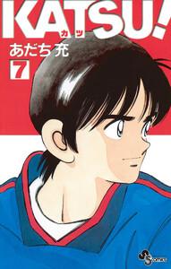 KATSU! (7) 電子書籍版