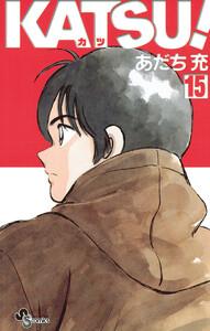 KATSU! (15) 電子書籍版
