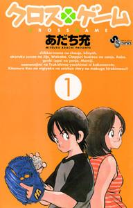 クロスゲーム (1) 電子書籍版