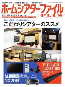 季刊ホームシアターファイルPLUS vol.6