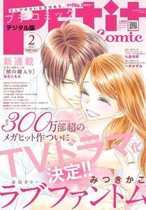 プチコミック 2021年2月号(2021年1月8日発売)