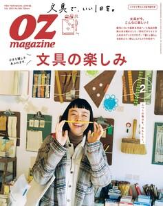 オズマガジン 2021年2月号 No.586