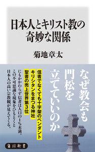 日本人とキリスト教の奇妙な関係