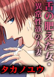 舌の肥えた女