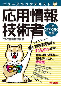 ニュースペックテキスト 応用情報技術者 平成27・28年(TAC出版) 電子書籍版
