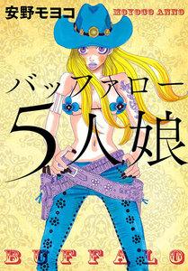 BUFFALO 5 GIRLS 電子書籍版
