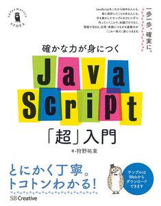 確かな力が身につくJavaScript「超」入門 電子書籍版