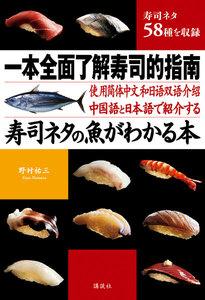 中国語と日本語で紹介する 寿司ネタの魚がわかる本
