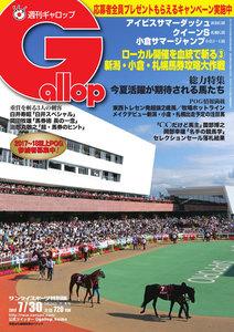 週刊Gallop(ギャロップ) 7月30日号