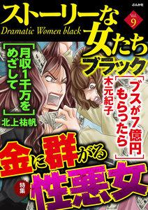 ストーリーな女たち ブラック Vol.9 金に群がる性悪女