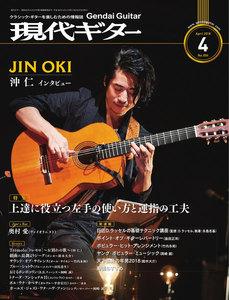 月刊現代ギター 2018年4月号 No.654