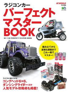 エイ出版社の実用ムック ラジコンカー パーフェクト マスターBOOK