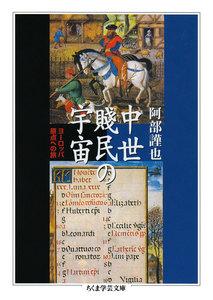 中世賤民の宇宙 ──ヨーロッパ原点への旅 電子書籍版