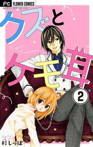 クズとケモ耳【マイクロ】 2巻