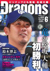月刊 Dragons ドラゴンズ 2018年6月号
