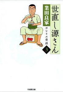 世直し源さん(3)