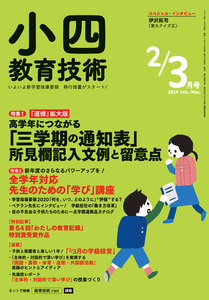小四教育技術 2019年2/3月号