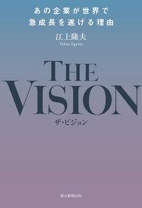 THE VISION あの企業が世界で急成長を遂げる理由