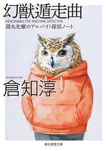 猫丸先輩シリーズ (3) 幻獣遁走曲 猫丸先輩のアルバイト探偵ノート 電子書籍版