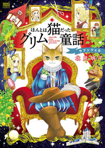 ほんとは猫だったグリム童話 ラプンツェル