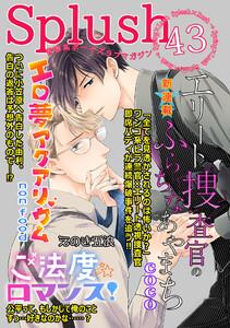 Splush vol.43 青春系ボーイズラブマガジン