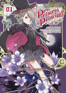 プリンセス・プリンシパル (1)【電子限定特典ペーパー付き】 電子書籍版