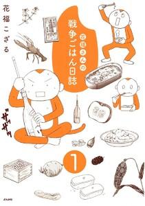 花福さんの戦争ごはん日誌(分冊版) 【第1話】