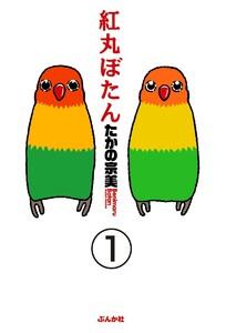 紅丸ぼたん(分冊版) 【第1話】