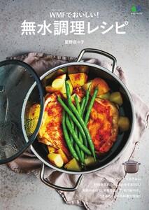 エイ出版社の実用ムック 無水調理レシピ