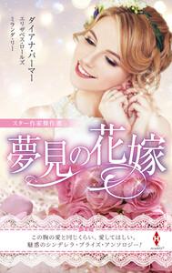スター作家傑作選~夢見の花嫁~