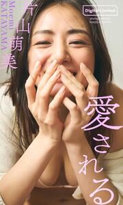 【デジタル限定】片山萌美写真集「愛される」 週プレ PHOTO BOOK