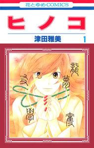 ヒノコ (1) 電子書籍版