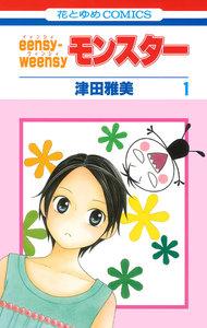 eensy-weensyモンスター (1) 電子書籍版