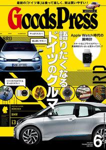 月刊GoodsPress(グッズプレス) 2015年6月号