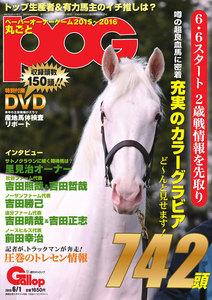 週刊Gallop(ギャロップ) 臨時増刊 丸ごとPOG 2015~2016