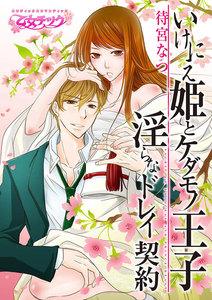 いけにえ姫とケダモノ王子~淫らなドレイ契約~