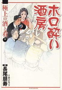 ホロ酔い酒房 極上の酒と肴編 電子書籍版