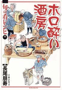 ホロ酔い酒房 旬の肴レシピ編 電子書籍版