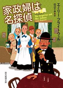 〈家政婦は名探偵〉シリーズ (1) 家政婦は名探偵