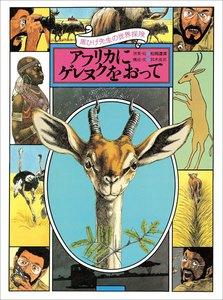 黒ひげ先生の世界探検 アフリカにゲレヌクをおって 電子書籍版
