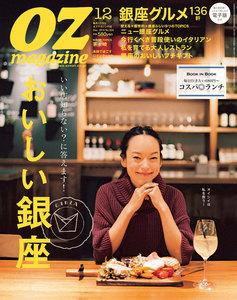 オズマガジン 2015年12月号 No.524