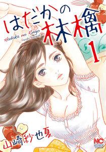 表紙『はだかの林檎』 - 漫画
