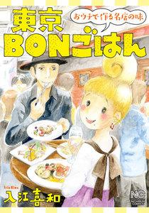 東京BONごはん~おウチで作る名店の味~ 電子書籍版