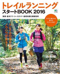 エイ出版社のスタートBOOKシリーズ トレイルランニング スタートBOOK 2016