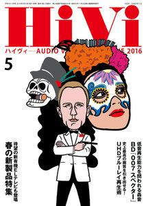 HiVi(ハイヴィ) 2016年5月号