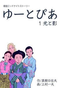 ゆーとぴあ~銀座ミッドナイトストーリー 1巻