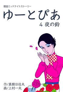 ゆーとぴあ~銀座ミッドナイトストーリー 4巻