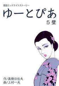 ゆーとぴあ~銀座ミッドナイトストーリー 5巻