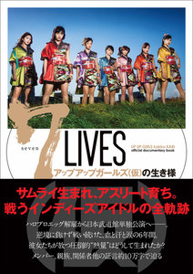 7 LIVES アップアップガールズ(仮)の生き様 UP UP GIRLS kakko KARI official documentary book