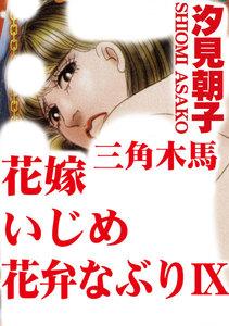 三角木馬 花嫁いじめ花弁なぶり IX(改訂版)